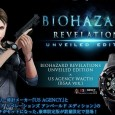 Resident Evil Revelations Limited Edition Japan 2 Header
