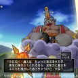 Dragon Quest X Update